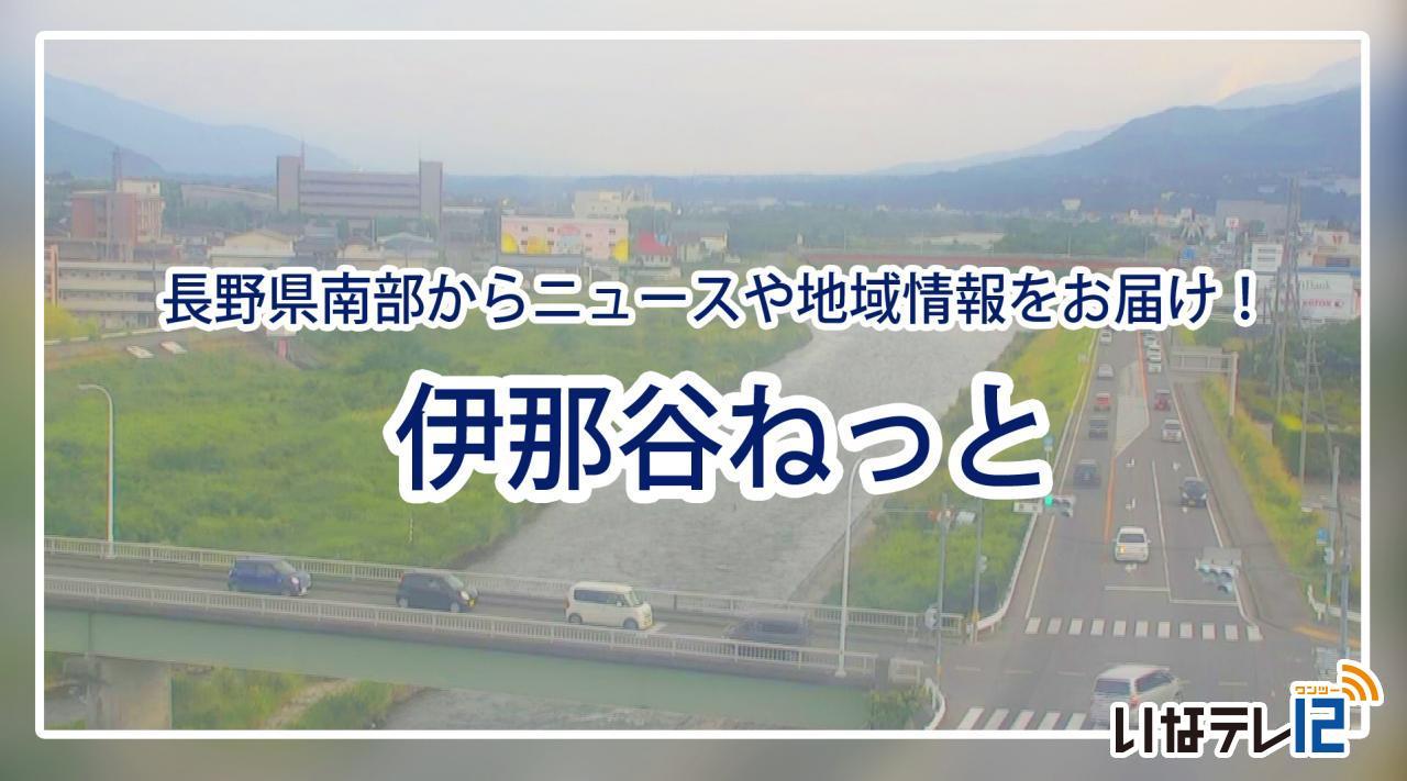 長野 市 ニュース